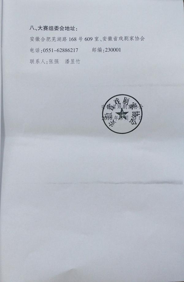 """转发:关于举办第十八届""""安徽省少儿戏曲小梅花大赛""""活动的通知"""