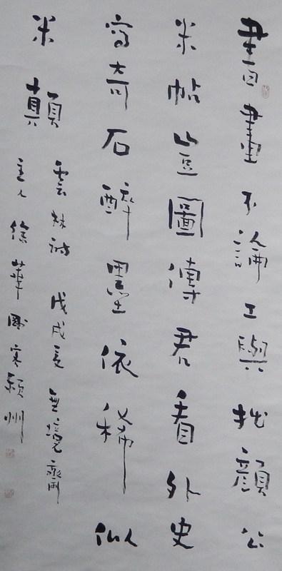 阜阳徐华刚-云林诗.jpg