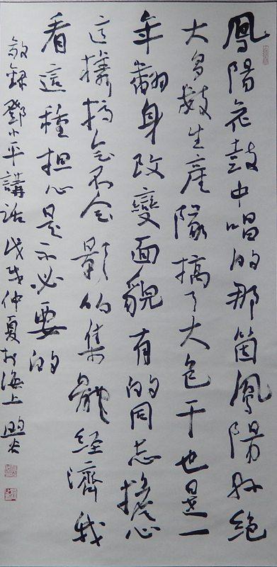 滁州许国-书法.jpg